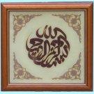 Islamic frame-AF6001