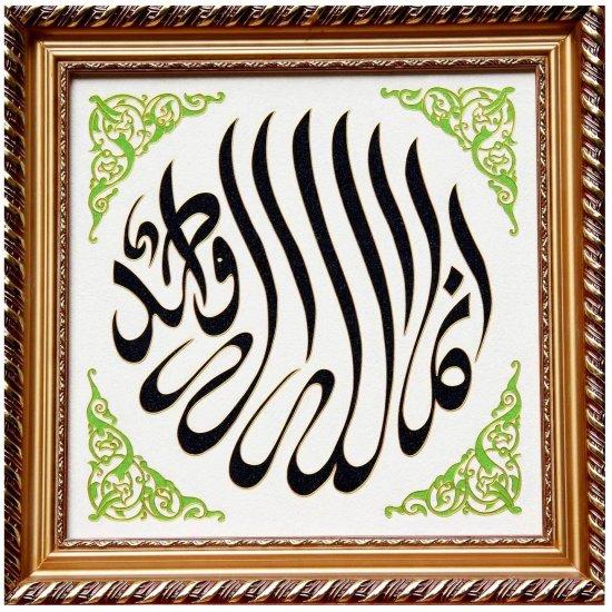 Islamic frame-AF6003