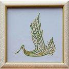 Islamic frame-AF6007