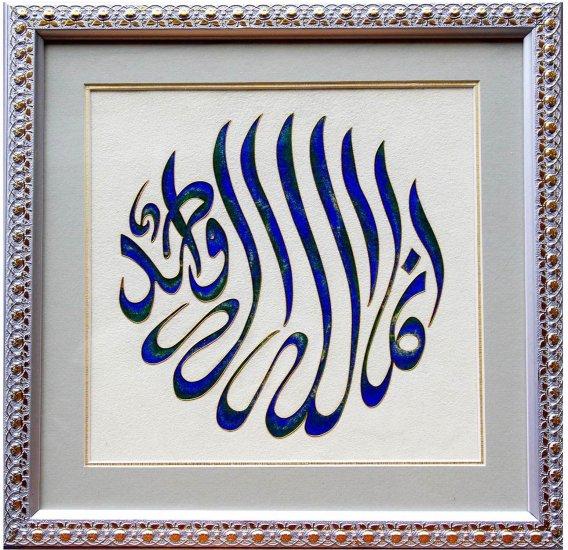 Islamic frame-AF6006