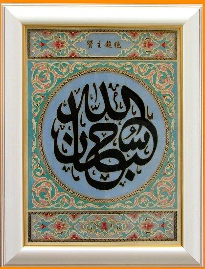 Islamic frame-AF6009