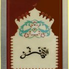 Islamic frame-AF6012