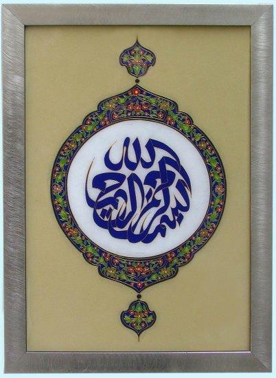 Islamic frame-AF6014