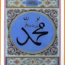Islamic frame-AF6021