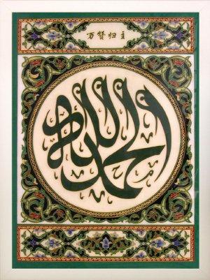 Islamic frame-AF6022