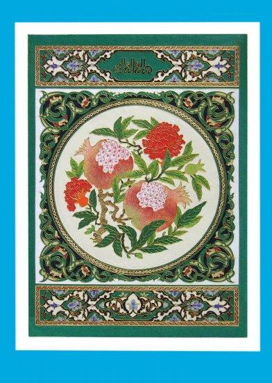 Islamic Frame-AF6023