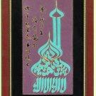 Islamic frame-AF6025