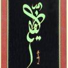 Islamic frame-AF6026
