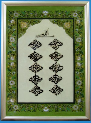 Islamic frame-AF6029