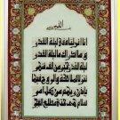 Islamic Frame-AF6030