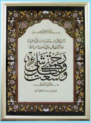 Islamic frame-AF6033