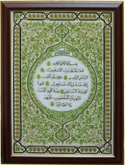 Islamic frame-AF6039