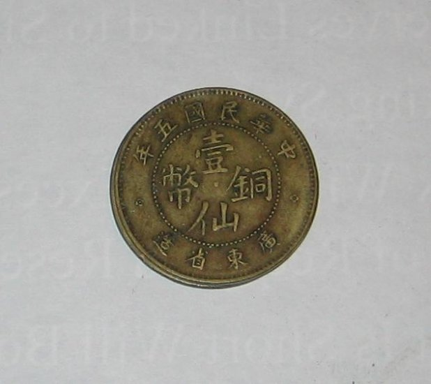 Copper Circulated Republic of China Taiwanese Five Year Coin