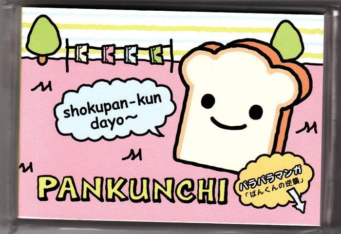 Japan Sanrio Pankunchi Mini Memo Pad (B)