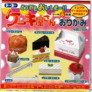 Japan Origami Cakes and Box Origami Craft Paper Kawaii