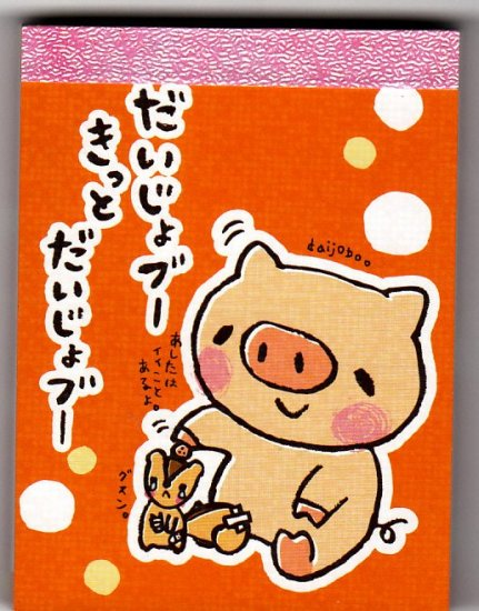 Pool Cool Japan Piggy Mini Memo Pad Kawaii