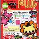 Q-Lia Japan Lion Quiz Memo Pad with Stickers Kawaii