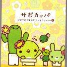 San-X Japan Sabokappa Mini Memo Pad (A) Kawaii