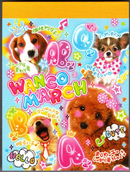 Pool Cool Japan Wanco March Mini Memo Pad Kawaii