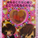 Crux Japan Girl's Heart Block Eraser Kawaii
