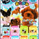 Crux Japan Happiness Puppy Origami Memo Pad Kawaii