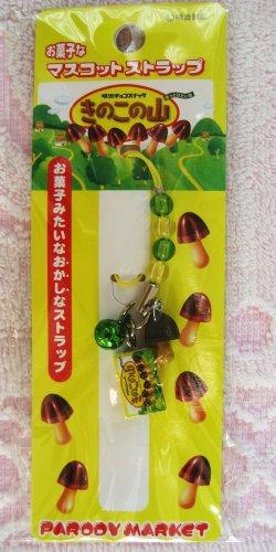 Sakamoto Japan Mushroom Chocolate Mascot Strap Kawaii