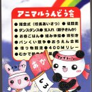 Kamio Japan Animal Race Memo Pad with Stickers Kawaii