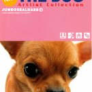 Artlist Collection Japan The Dog Jumbo Sealdass Booklet by Bandai (E) 2003 Kawaii