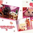 Bandai Japan Lovely Hamsters Jumbo Sealdass Booklet (C) 2000 Kawaii
