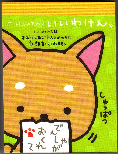 San-X Japan Iiwaken Mini Memo Pad (B) 2010 Kawaii