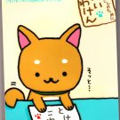 San-X Japan Iiwaken Memo Pad with Stickers (A) 2011 Kawaii