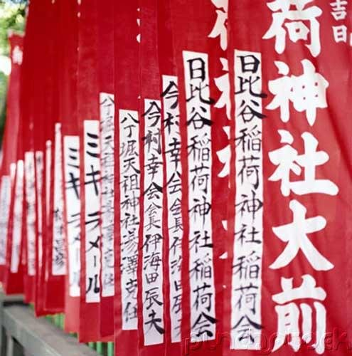 East Asian History - Beginnings In Japan - Patterns & Origins