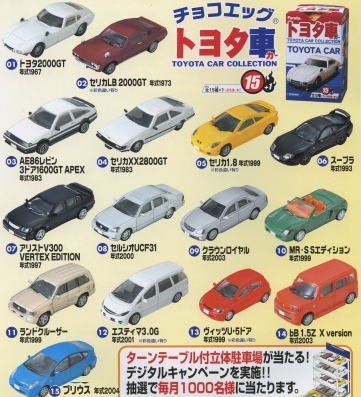 Furuta Choco Egg Series Toyota Miniature Car Model Vol. 1 Set of 20