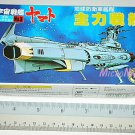Bandai Space Cruiser Yamato / Star Blazers Argo Miniature Plastic Model #03 EDF Main Battleship