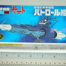 Bandai Space Cruiser Yamato / Star Blazers Argo Miniature Plastic Model #13 EDF Patrol Cruiser