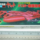 Bandai Space Cruiser Yamato / Star Blazers Argo Mini #16 Gamilon Desslok's Red Battle Carrier