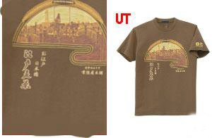 UNIQLO JAPAN TSHIRT TEE JP CORPORATIONS HITACHI HONPO S tokyobaron.com