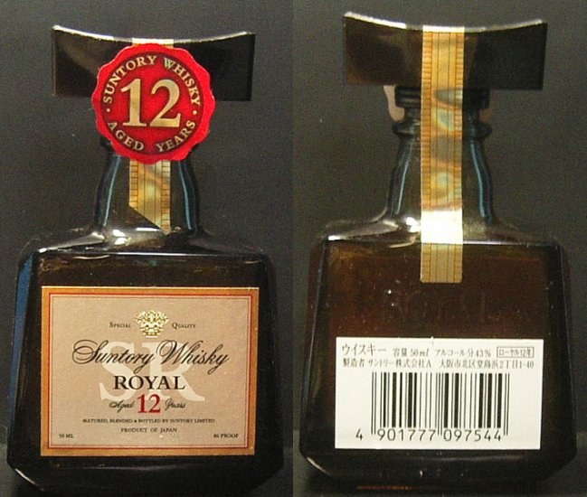 SUNTORY ROYAL whisky aged 12 glass small bottle 50 ml OLD LABEL