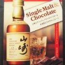 SUNTORY YAMAZAKI 12 yo whisky mini & CHOCOLATE BOX