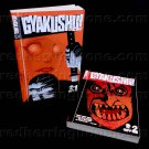 Gyakushu!, Vol. 1-2 Manga (set includes Volume 1 & 2) Dan Hipp NEW