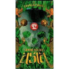 the amazing shocking asia VHS 1996 flatline 80 minutes used mint