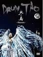 drum tao - phoenix DVD 2013 tao entertainment japan all region NTSC new