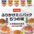 Furikake - rice seasoning