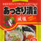Asazuke - vegetable pickling salt