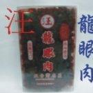 Longan Pulp (Long Yen Ro) 300 g