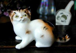 Royal Doulton Character Kitten Looking Up