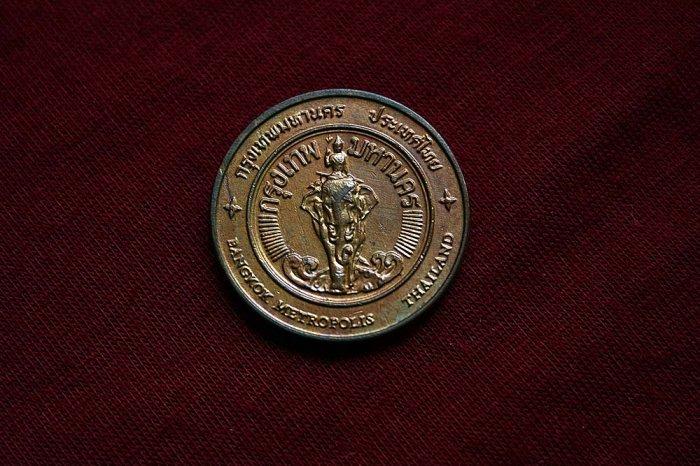 Commemorative coin - Bangkok Province Thailand