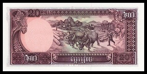 CAMBODIA - 20 Riels 1979, Pick 31a, UNCIRKULATED