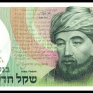 ISRAEL - 1 NEW SHEQEL 1986, Pick 51Aa, UNCIRKULATED