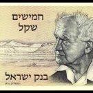 ISRAEL - 50 SHEKALIM 1978, Pick 46a, UNCIRKULATED